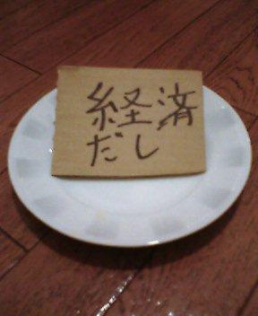 keizaidashi.jpg